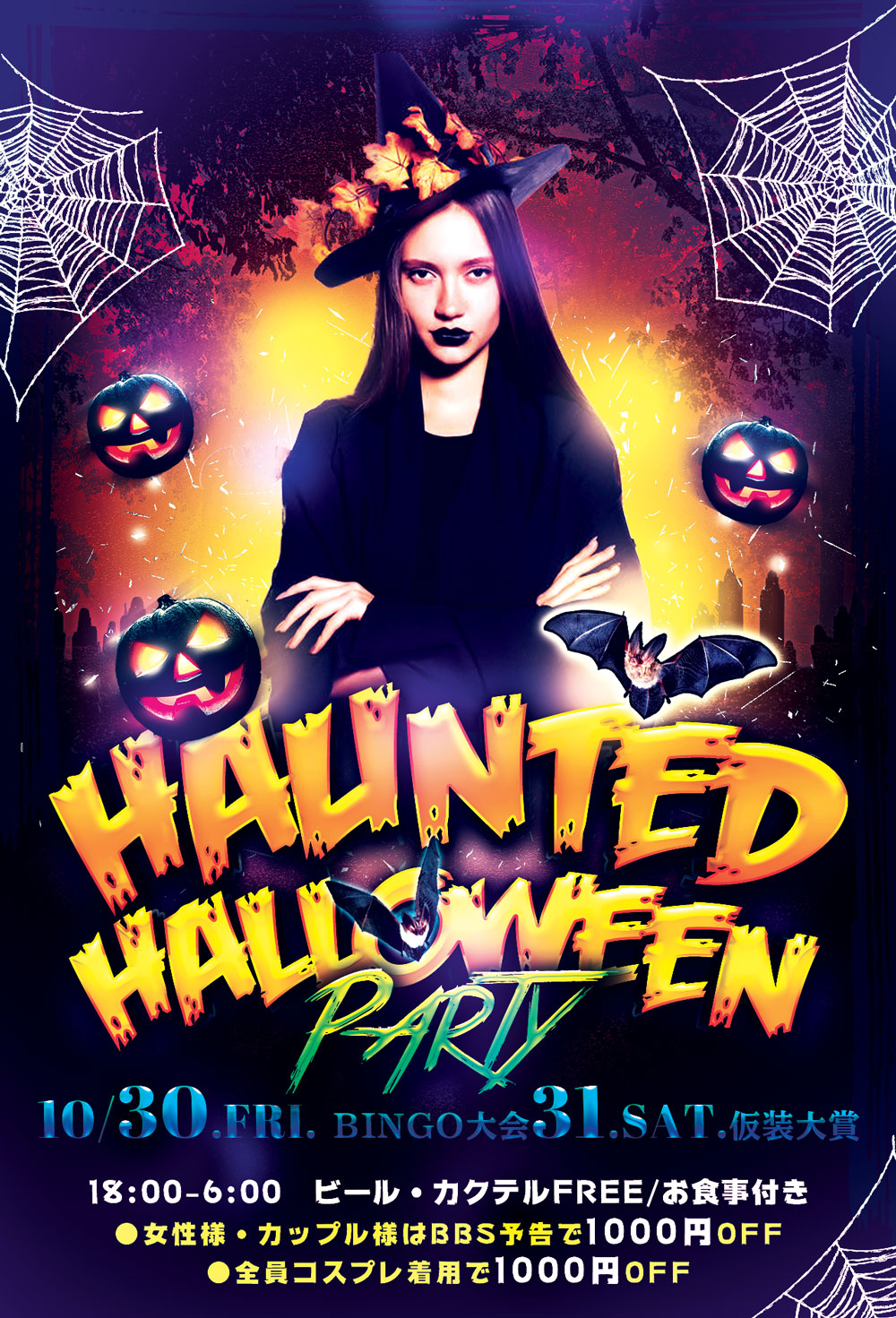 ☆・HAUNTED HALLOWEEN PARTY・☆